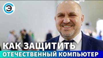 soel.ru: Как защитить отечественный компьютер. Олег Кравчук, КОД БЕЗОПАСНОСТИ - видео