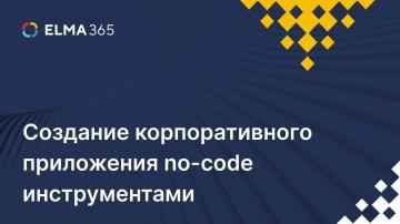 Создание корпоративного приложения no-code инструментами