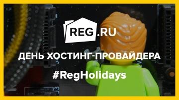 День хостинг-провайдера | REG.Holidays