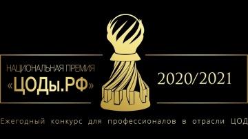 ЦОД: Прямая трансляция Награждения лауреатов V Национальной премии «ЦОДы.РФ» - видео
