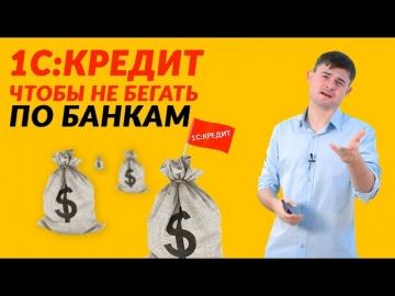 1C:Кредит - чтобы не бегать по банкам - видео