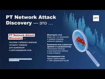 ДиалогНаука: что сетевой трафик может рассказать о вашей безопасности?