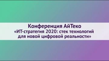Ай-Теко: Конференция АйТеко: ИТ-стратегия 2020