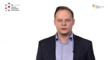 АИВ: Лекция 1. «Цифровая экономика в РФ» Часть 3. «Кадры для цифровой экономики» - видео