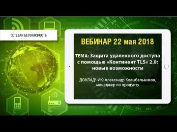 Код Безопасности: Защита удаленного доступа с помощью «Континент TLS» 2.0: новые возможности