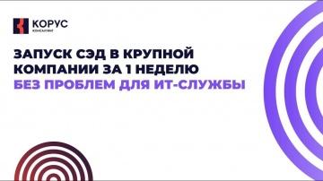 КОРУС Консалтинг: Быстрый запуск СЭД за неделю в крупной компании без проблем для ИТ-службы - видео