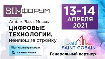 Renga BIM: BIM-форум 14 апреля Большой конференц-зал - видео