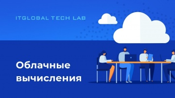 ITGLOBAL: Облачные вычисления - видео