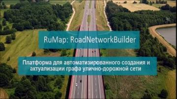 """ГИС: Геоинформационная система """"RuMap:RoadNetworkBuilder"""" - видео"""