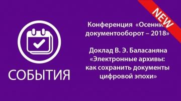 ЭОС: Доклад В.Э. Баласаняна «Электронные архивы: как сохранить документы цифровой эпохи»