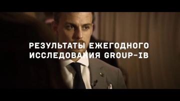 GroupIB: Group IB CyberCrimeCon 2017