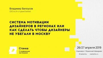 Стачка: Система мотивации дизайнеров в регионах / Владимир Белоусов - видео
