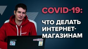 RetailCRM: COVID 19: что делать интернет-магазинам - видео