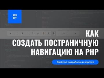 PHP: Как сделать постраничную навигацию на PHP. Backend и верстка - видео