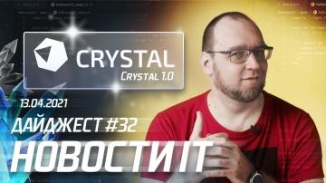 Программисты на фрилансе, Crystal — альтернатива Ruby, конкурс от IBM - видео