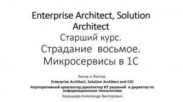 Разработка 1С: ИТ архитектура. Старший курс. Страдание восьмое. Микросервисы в 1С. - видео