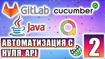 DevOps: Автоматизация с нуля: Java + Cucumber + Gitlab CI/CD + Allure. Часть 2 - видео