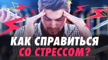 СКБ Контур: Как справиться со стрессом