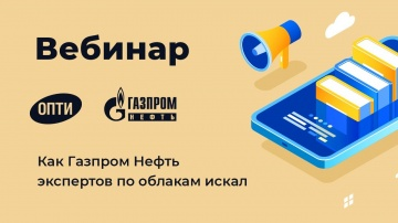 ITGLOBAL: Как Газпром Нефть экспертов по облакам искал - видео