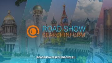 СёрчИнформ: Практика информационной безопасности: ROAD SHOW SEARCHINFORM 2019 - видео