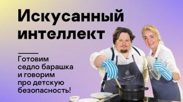 Kaspersky Russia: Искусанный интеллект: готовим седло барашка и говорим про детскую безопасность! -