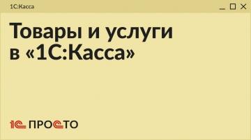 """1С-Просто: обзор раздела """"Товары и услуги"""" в товароучетной системе """"1С:Касса"""""""