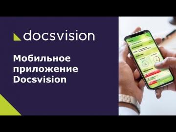 Docsvision: «Пульс» - мобильное приложение системы Docsvision для iOS и Android