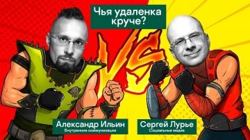 Kaspersky Russia: Чья удаленка круче? - видео