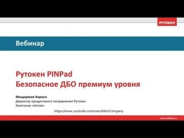 Актив: Вебинар «Рутокен PINpad. Безопасное ДБО премиум-уровня»