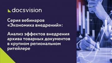 Docsvision: «Анализ эффектов внедрения архива товарных документов в крупном региональном ритейлере»