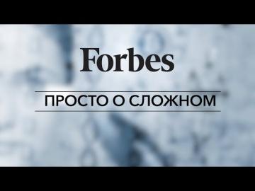 Forbes: Просто о сложном