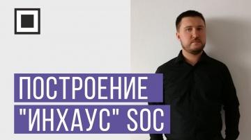 """Экспо-Линк: Построение """"инхаус"""" SOC. Цели, этапы, ошибки"""