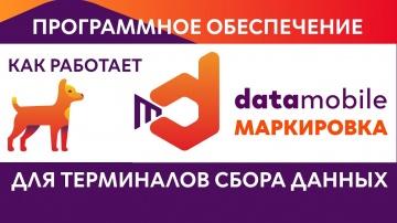 СКАНПОРТ: DataMobile Маркировка