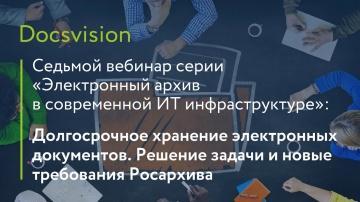 Docsvision: Долгосрочное хранение электронных документов. Решение задачи и новые требования Росархив