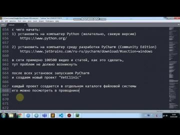 Python: SQLite - 13 - начало работы в Python - видео
