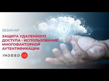 SoftwareONE: Защита удалённого доступа - использование многофакторной аутентификации - видео