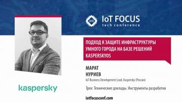 Разработка iot: Подход к защите инфраструктуры «Умного города» на базе решений KasperskyOS (demo) -