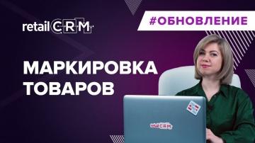 RetailCRM: Как интернет-магазину подготовиться к маркировке товаров - видео