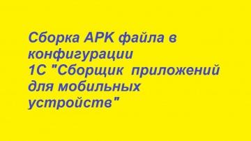 """Разработка 1С: Сборка apk файла в конфигурации 1С """"Сборщик приложений для мобильных устройств"""" - ви"""