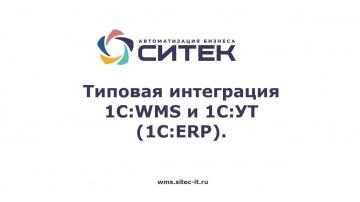 СИТЕК WMS: Типовая интеграция 1С:WMS и 1С:УТ (1С:ERP). - видео