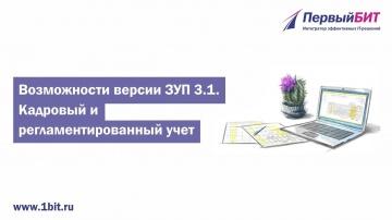 1С:Первый БИТ: Кадровый и регламентированный учёт в ЗУП 3.1