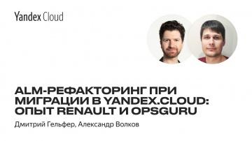 DevOps: ALM-рефакторинг при миграции в Yandex.Cloud: опыт Renault и OpsGuru - видео