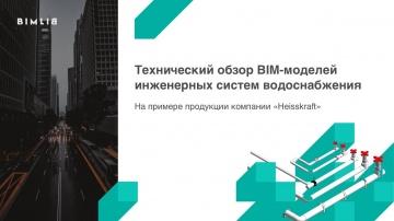 BIM: Технический обзор BIM-моделей инженерных систем продукции компании «Heisskraft» - видео