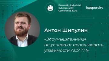 АСУ ТП: Антон Шипулин (Kaspersky): «Злоумышленники не успевают использовать уязвимости АСУ ТП» | BIS