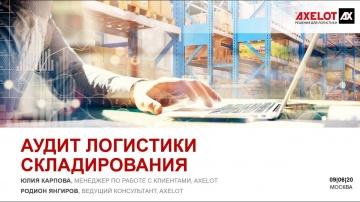 AXELOT: Аудит логистики складирования (вебинар 9.06.2020)