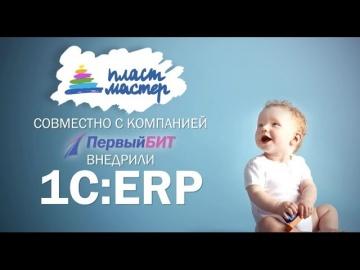 """Первый БИТ внедрили 1C ERP. 1C ERP. Опыт внедрения в компании """"Пластмастер"""""""