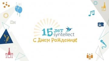 Syntellect: Нам 15 лет!