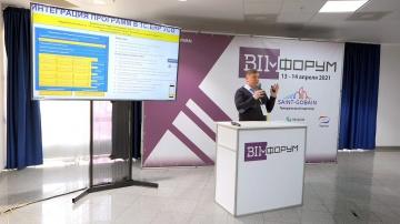 1С-Рарус: BIM возможности 1С:ERP УСО на 3D сцене информационной модели, Игорь Григоров, BIM-форум 20