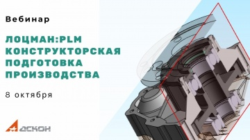 PLM: Вебинар ЛОЦМАН:PLM Конструкторская подготовка производства - видео