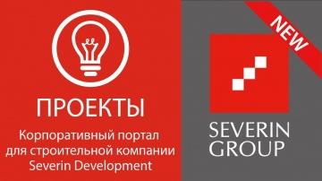 Внедрение корпоративного портала в строительной компании